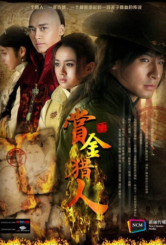 Bounty Hunter Poster, 2012 Chinese TV drama Series
