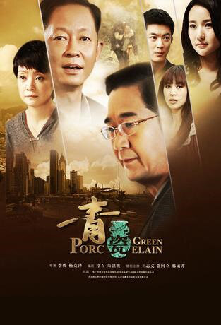 Celadon Poster, 2012 Chinese TV drama series