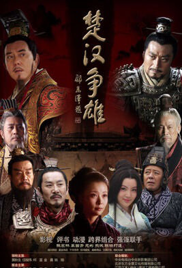 Chu-Han Contention Poster, 2012 China TV drama Series