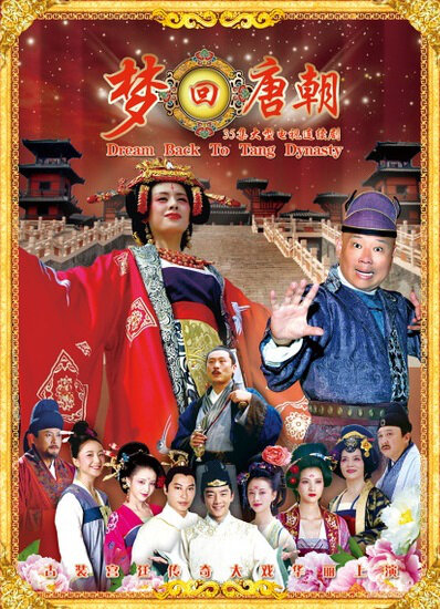 Dreaming Tang Dynasty Poster, 2012 Chinese TV drama series