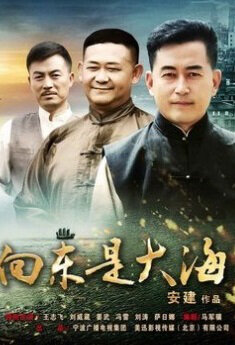 Eastward Is the Sea Poster, 2012 Chinese TV drama Series