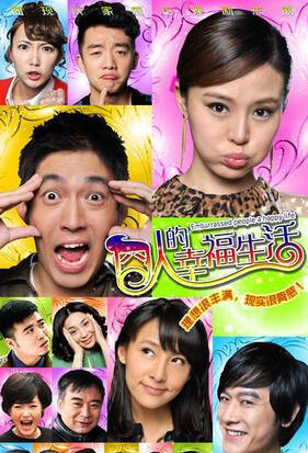 Embarrassed People a Happy Life Poster, 2012 China TV drama Series
