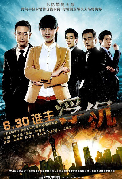 Floating and Sinking Poster, 2012 Chinese TV drama series