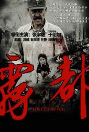 Fog City Poster, 2012 Chinese TV drama Series