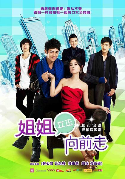 Go Go Go! Poster, 2012 China TV drama Series