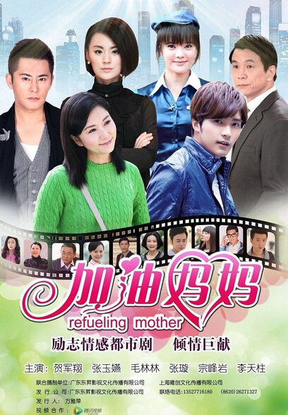 Happy Mother Poster, 2012 Chinese TV drama series