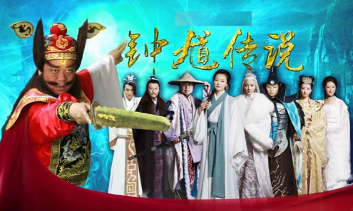 Heavenly Ghost Catcher Poster, 2016 Chinese TV drama series