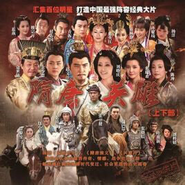 Heroes of Sui and Tang Dynasties Poster, 2012