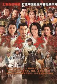 Heroes of Sui and Tang Dynasties 1 & 2 Poster, 2012 China TV drama Series