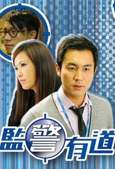 IPCC Files Poster, 2012 Hong Kong TV drama series