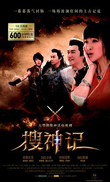 In Search of the Supernatural Poster, 2012 Chinese TV drama series