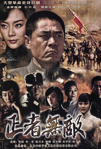 Invincible Poster, 2012 Chinese TV drama series