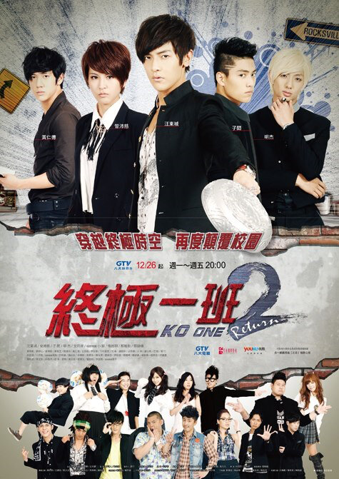 KO One 2 Poster, 2012