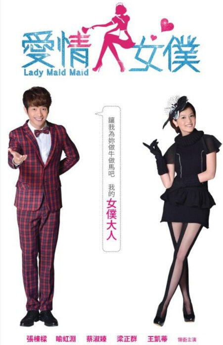 Lady Maid Maid Poster, 2012