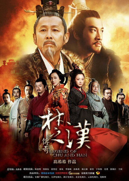Legend of Chu and Han Poster, 2012 China TV drama Series