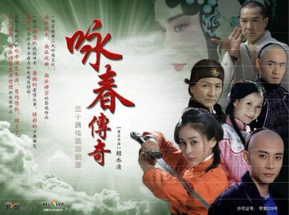 Legend of Wing Chun Poster, 2012