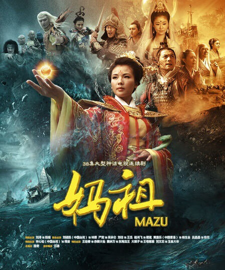 Mazu Poster, 2012 Chinese TV drama series