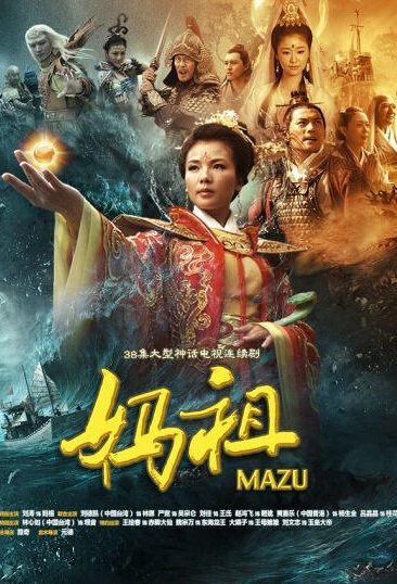 Mazu Poster, 2016 Chinese TV drama series