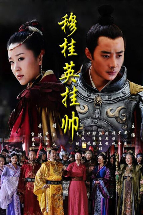 Mu Guiying Takes Command Poster, 2012 Chinese TV drama series