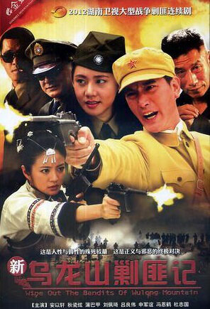 Oolong Mountain Poster, 2012 China TV drama Series