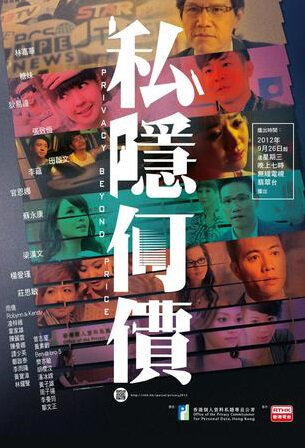 Privacy Beyond Price Files Poster, 2012 Hong Kong TV drama series
