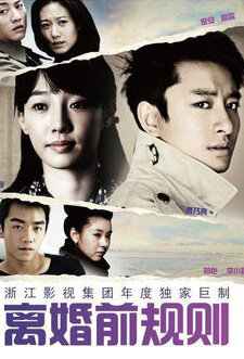 Rule Before the Divorce Poster, 2012 Chinese TV drama Series
