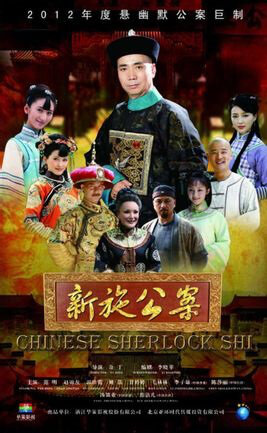 Shi Gong Cases Poster, 2012