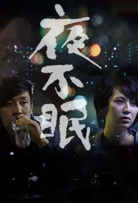 Sleepless Nights Poster, 2012 Hong Kong TV drama series