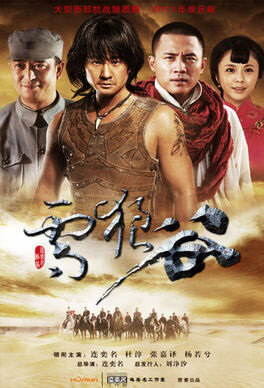 Snow Wolf Valley Poster, 2012 Chinese TV drama series