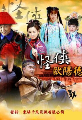 Strange Hero Ouyang De Poster, 2012 Chinese TV drama series