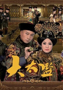 The Confidant Poster, 2012 TVB Drama Series