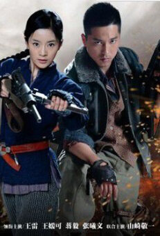 War Flag Poster, 2012 China TV drama Series