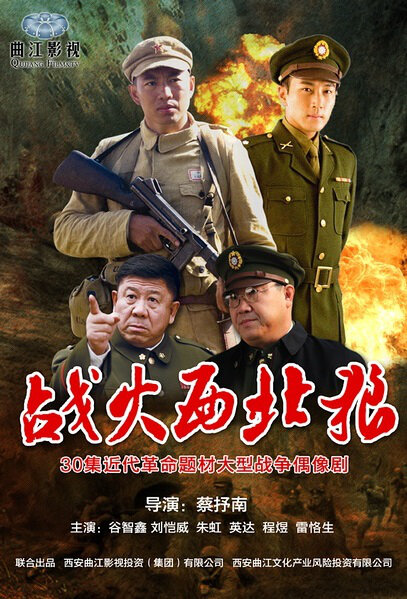 War of Northwest Wolf Poster, 2012 Chinese TV drama Series