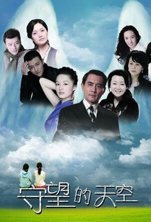 Watching the Sky Poster, 2012 Chinese TV drama series