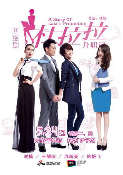 A Story of Lala's Promotion Poster, 2012 Chinese TV drama Series