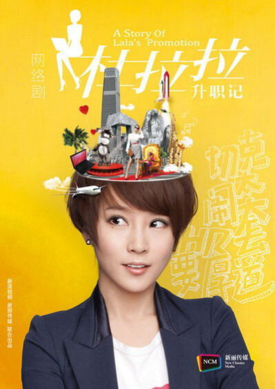 A Story of Lala's Promotion Poster, 2012, Iola Xie