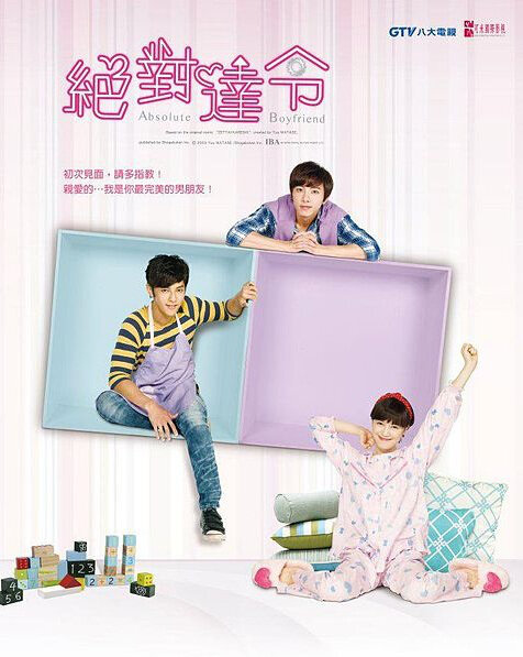 Absolute Boyfriend Poster, 2012