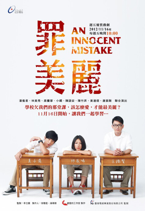 An Innocent Mistake Poster, 2012
