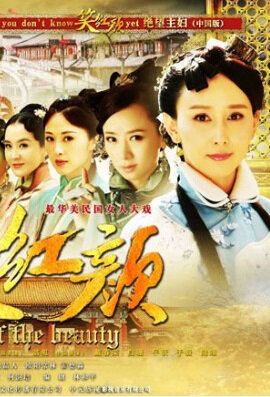 Battle of the Beauty Poster, 2012 China TV drama Series
