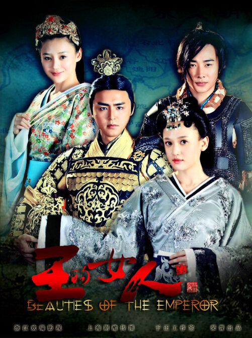 Beauties of the Emperor Poster, 2012