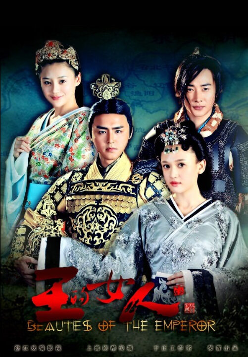 Beauties of the Emperor Poster, 2012 China TV drama Series