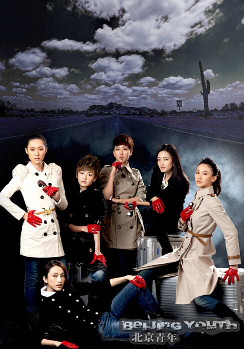 Beijing Youth Poster, 2012 Chinese TV drama Series