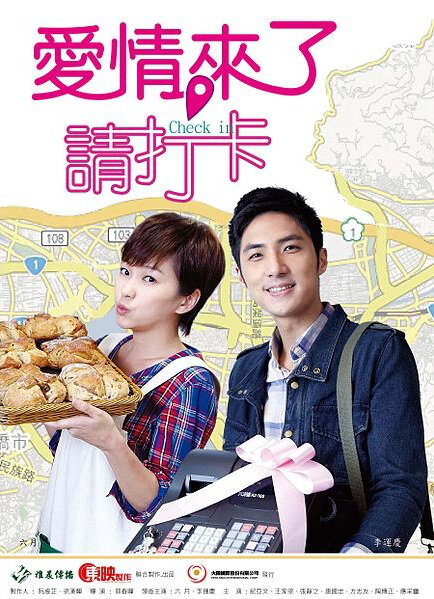 Check in Poster, 2012 drama Taiwan