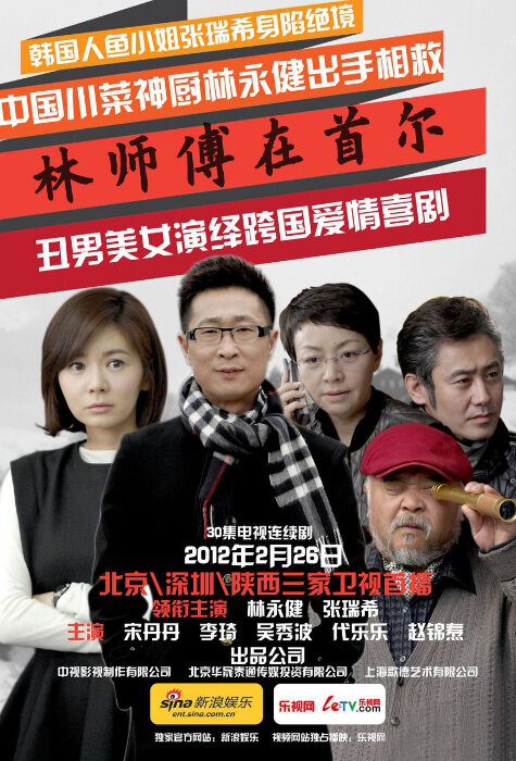 Chef Lin in Seoul Poster, 2012