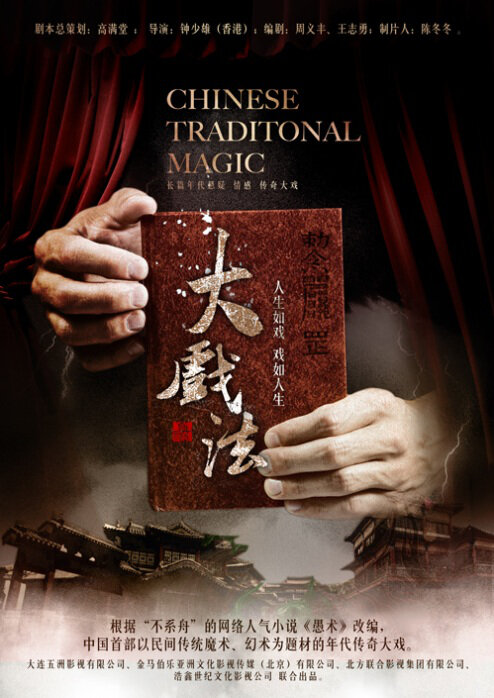Chinese Traditional Magic Poster, 2012