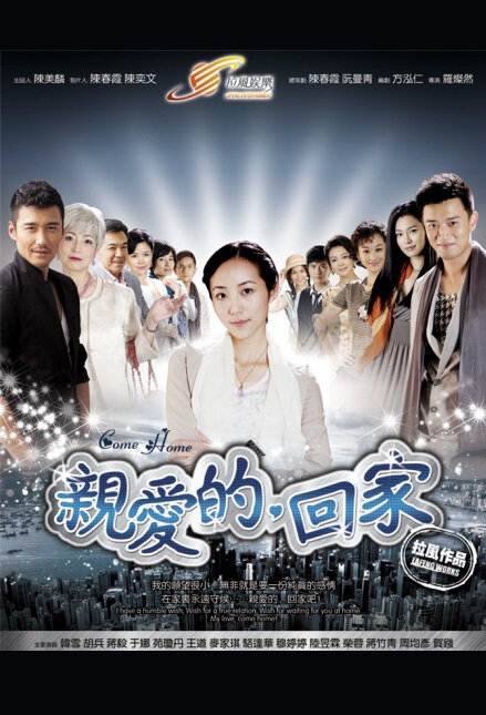 Come Home Poster, 2012 Chinese TV drama series