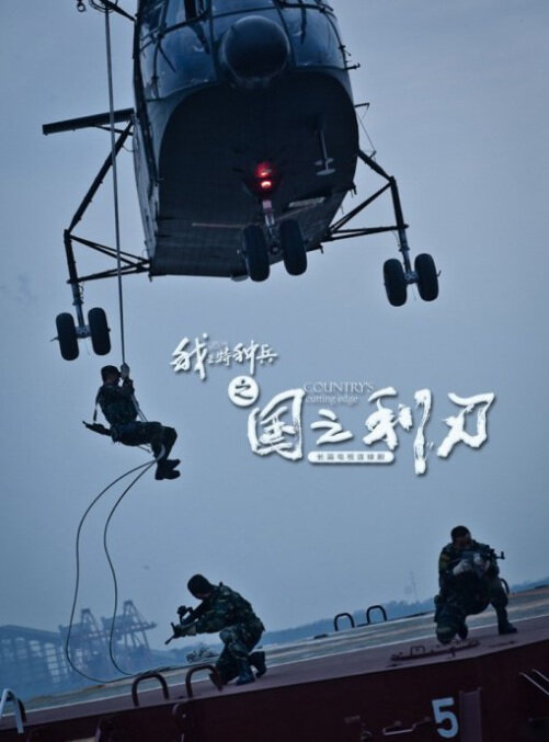 Country's Cutting Edge Poster, 2012 Chinese TV drama series