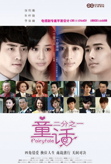 Fairytale Poster, 2012 China TV drama Series