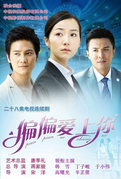 Fall in Love with You Poster, 2012 China TV drama Series