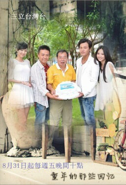 Father Poster, 2012  Taiwanese Drama series